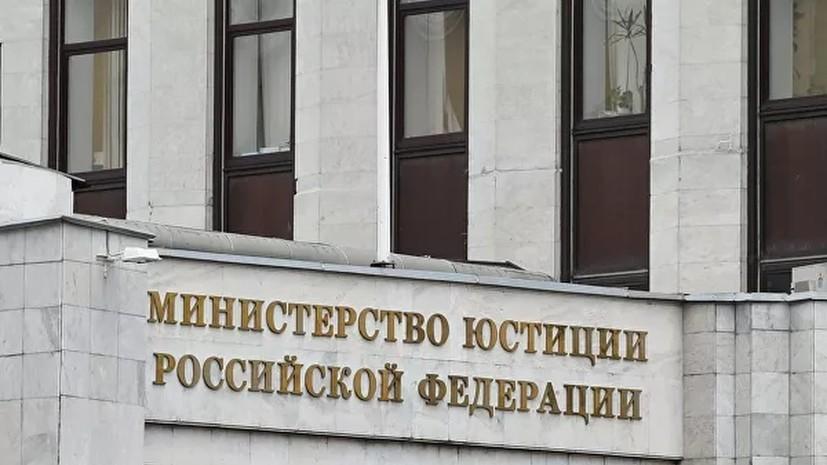 Минюст России отреагировал на решение суда Гааги по делу ЮКОСа