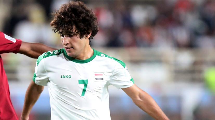 СМИ: Футболист сборной Ирака Хади прошёл медосмотр для «Крыльев Советов»