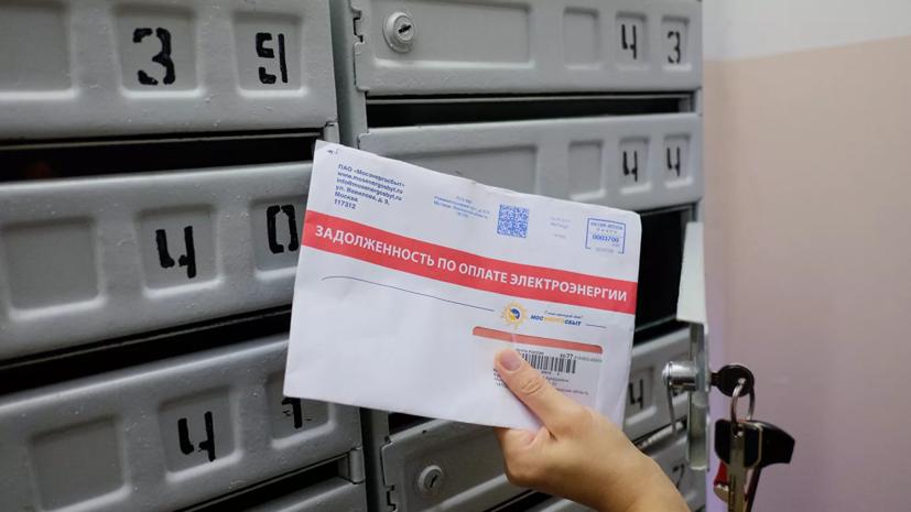 Эксперт оценила идею запрета на отключение услуг ЖКХ должникам