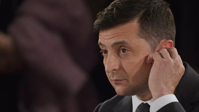Зеленский заявил, что обострение в Донбассе не изменит курс Киева
