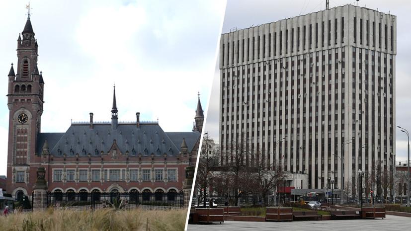 «Продолжит отстаивать свои законные интересы»: Россия оспорит решение суда в Гааге по делу ЮКОСа
