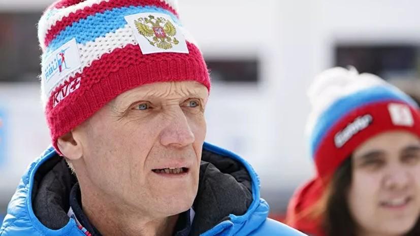 Драчёв ответил на вопрос о будущем тренерского штаба женской сборной России по биатлону