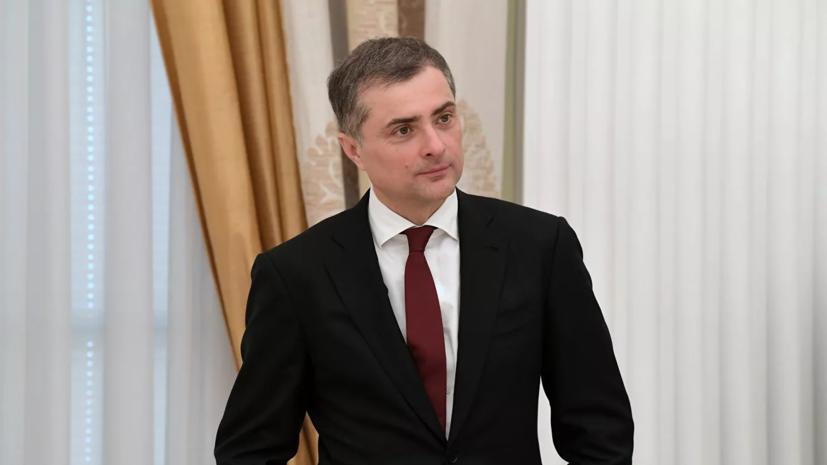 Путин освободил Суркова от должности помощника президента