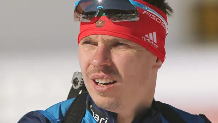 Биатлонист Устюгов объяснил, зачем подал в суд на IBU