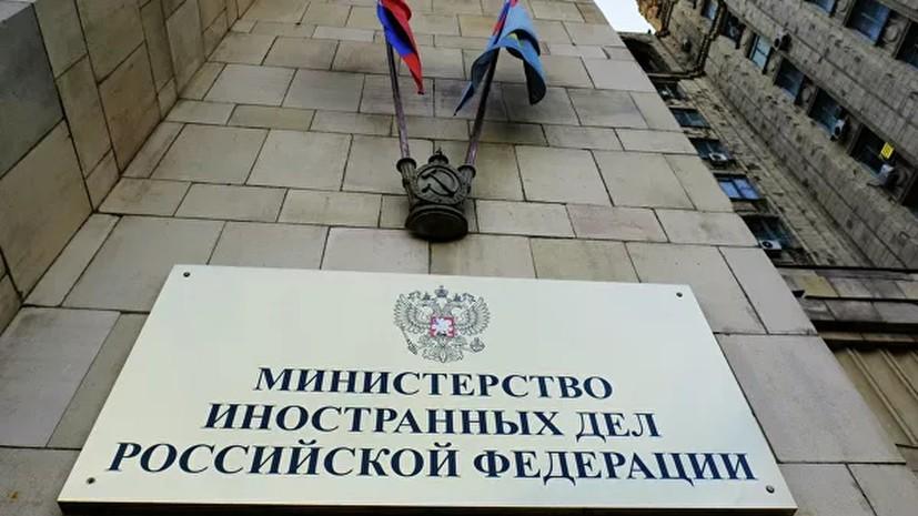 МИД России прокомментировал санкции США против «дочки» «Роснефти»