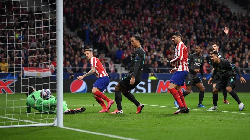 Поражение «Ливерпуля» в Мадриде и дубль Холанда в ворота ПСЖ: «Атлетик