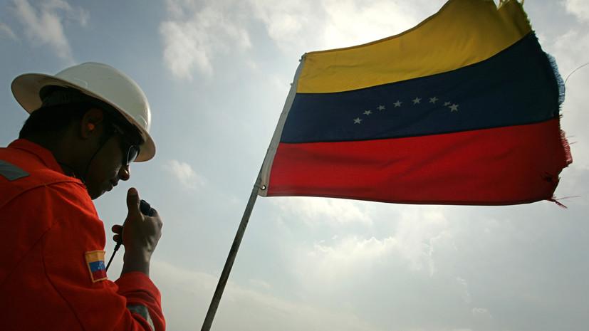 В Венесуэле оценили действия США на рынке нефти