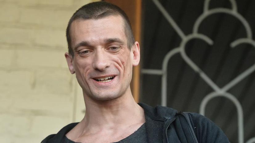 Во Франции не исключают пересмотра статуса беженца Павленского