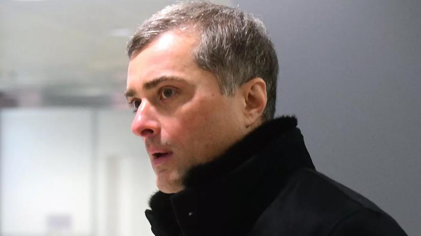 Песков прокомментировал отставку Суркова