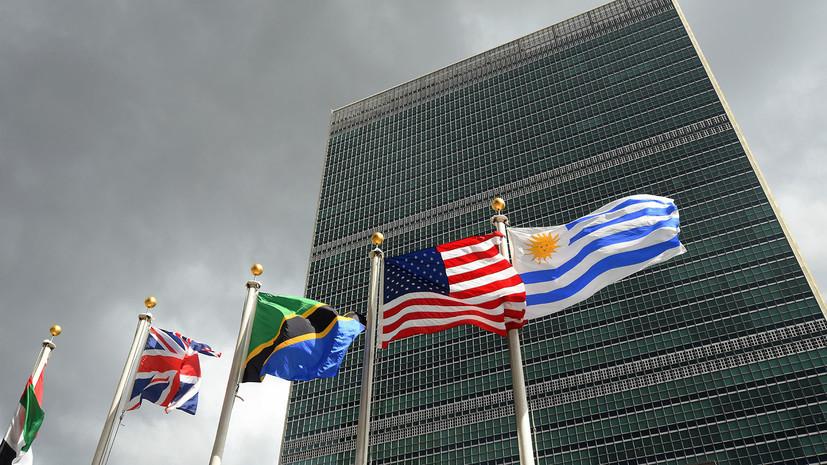 В ГА ООН заблокировали российскую резолюцию об отмене санкций