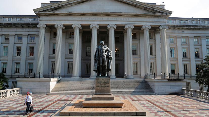 Защита от рисков: почему Россия сократила вложения в госдолг США