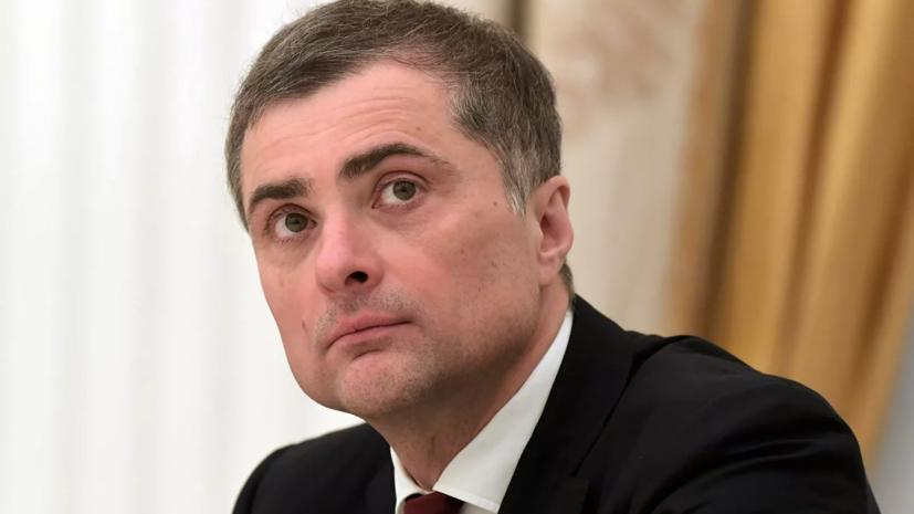 Сурков оценил возможное возвращение Донбасса в состав Украины