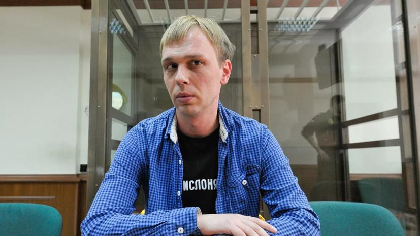Журналиста Ивана Голунова направили на психиатрическую экспертизу