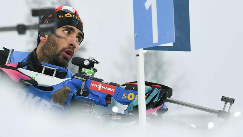 Французский биатлонист Фуркад завоевал «Малый хрустальный глобус»