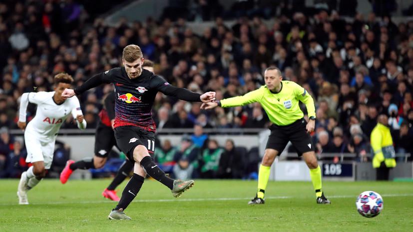 «Лейпциг» победил «Тоттенхэм» в первом матче 1/8 финала Лиги чемпионов