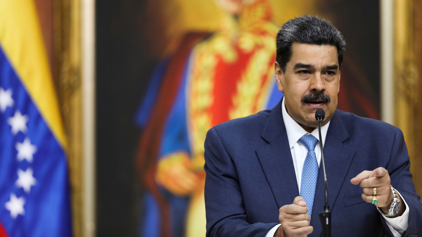 Мадуро объявил о реформе нефтедобывающей отрасли для защиты от санкций