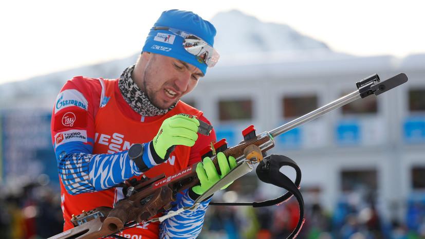 Биатлонист Дале признался, что норвежцы не хотели победы Логинова на ЧМ