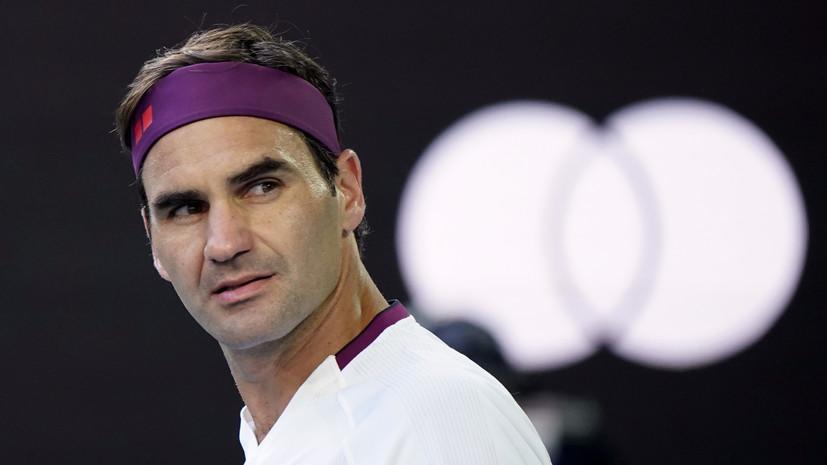 Федерер перенёс операцию на коленном суставе