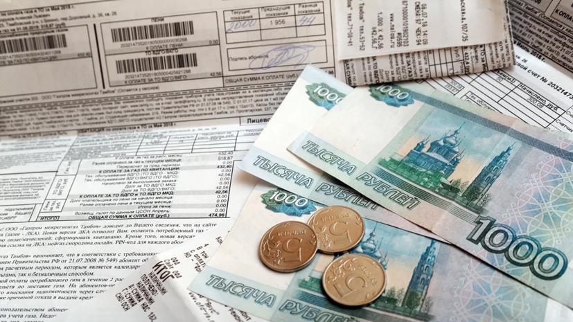 В Госдуму внесли законопроект об отмене комиссии при оплате ЖКХ