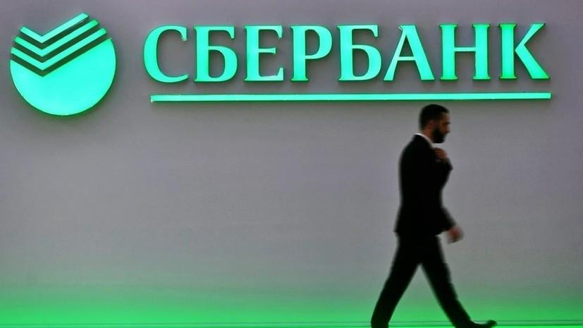 Минфин оценил возможное влияние покупки акций Сбербанка на курс рубля
