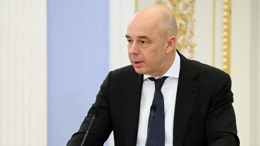 Силуанов заявил о ежедневном ущербе в 1 млрд рублей из-за коронавируса