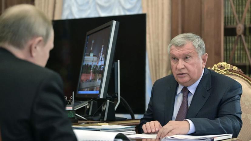 Сечин доложил Путину об итогах переговоров с Белоруссией по нефти