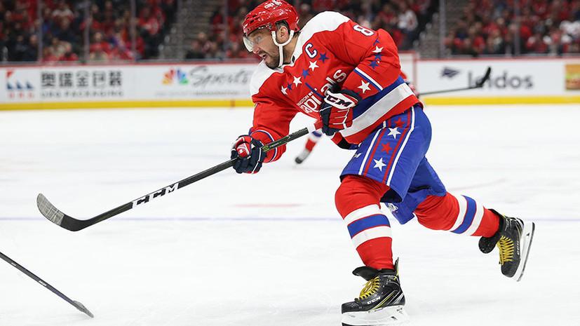 На шаг ближе к цели: Овечкин прервал сухую серию и забросил 699-ю шайбу в НХЛ