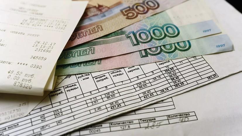 Якушев оценил идею запрета отключения услуг ЖКХ за долги