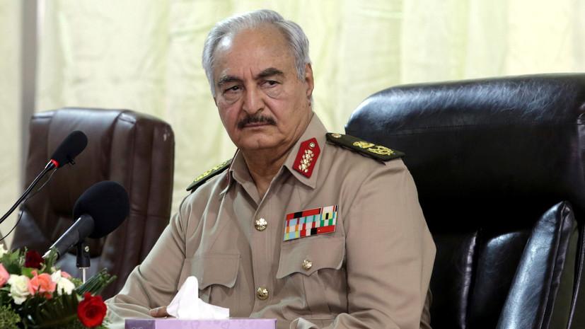Хафтар назвал условия для прекращения огня в Ливии