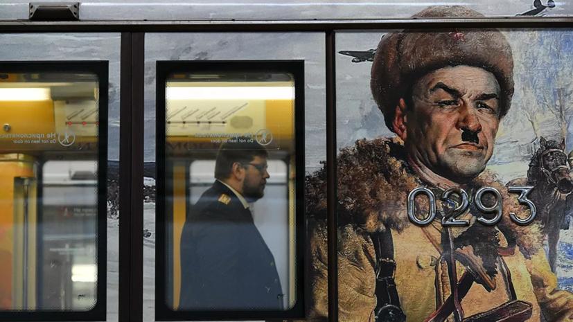 В московском метро появился новый тематический поезд «Путь к Победе»