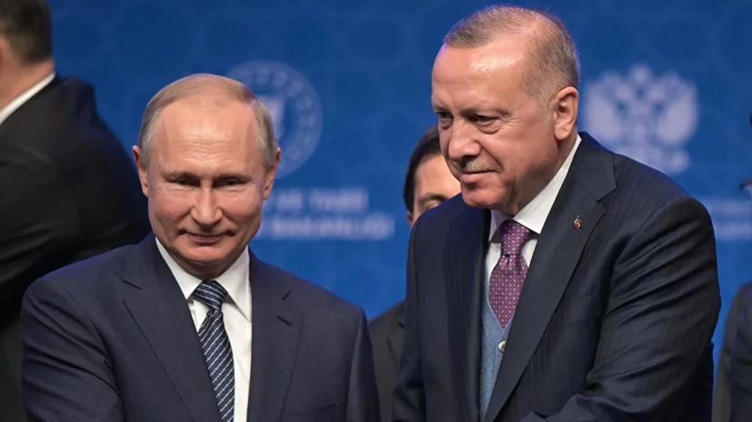 Эрдоган и Путин провели телефонный разговор