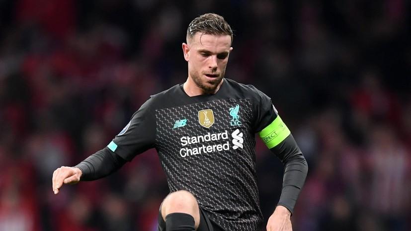 Капитан «Ливерпуля» выбыл на три недели из-за травмы