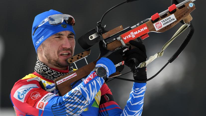 Тренер сборной России по биатлону: думаю, Логинов примет участие в эстафете на ЧМ