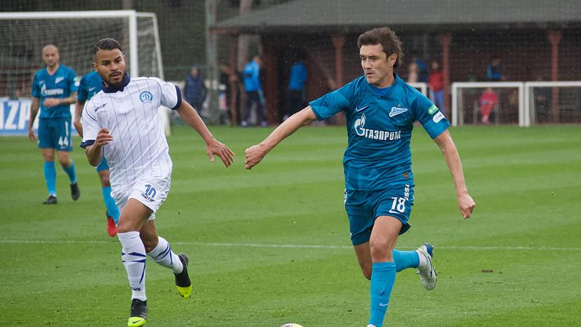«Зенит» сыграл вничью с минским «Динамо» в контрольном матче