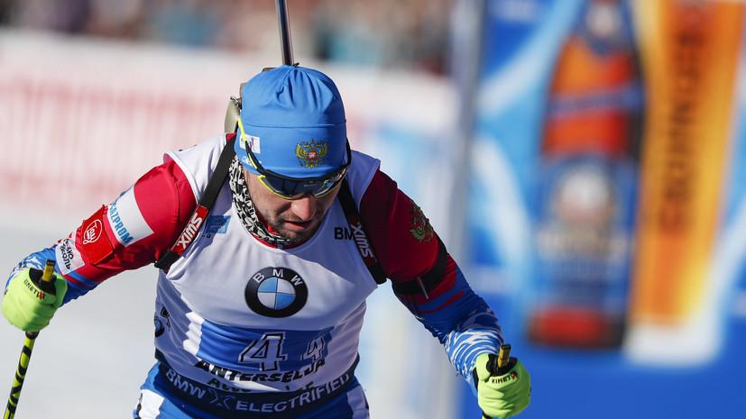Биатлонист Логинов: я никогда не употреблял допинг