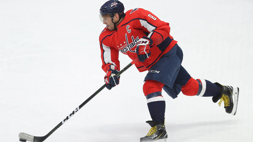 Овечкин достиг отметки в 700 шайб в НХЛ