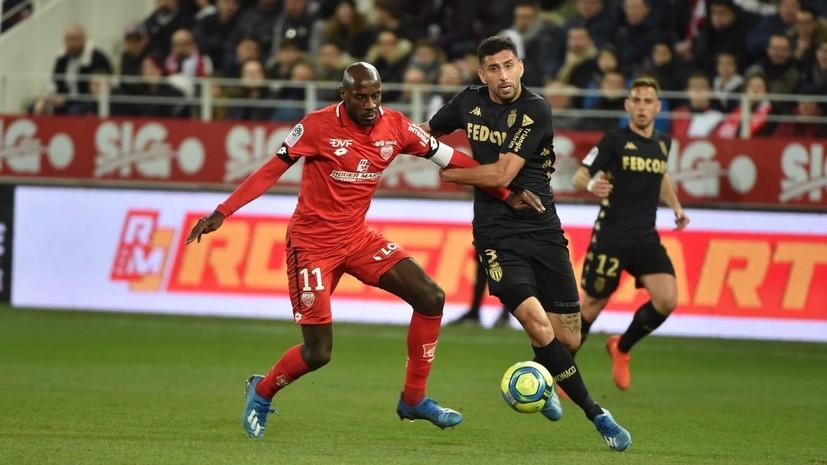 «Монако» без Головина сыграл вничью с «Дижоном» в Лиге 1