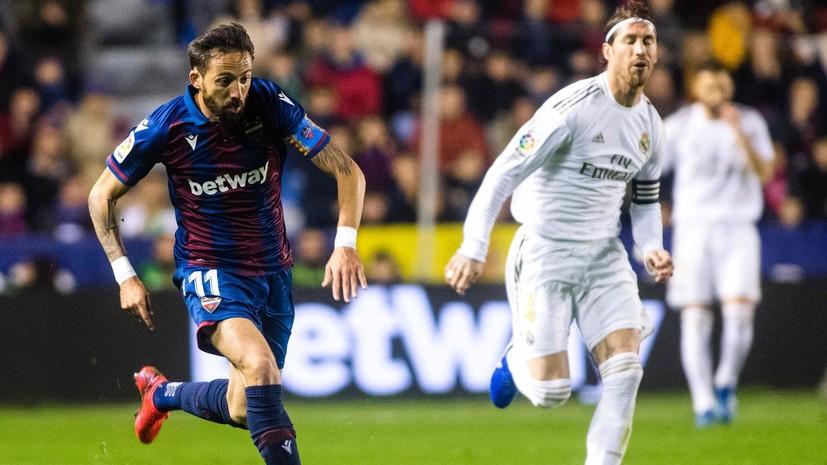 «Реал» минимально проиграл «Леванте» в Примере