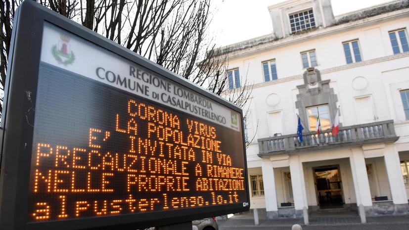 Власти Италии приняли декрет по борьбе с коронавирусом