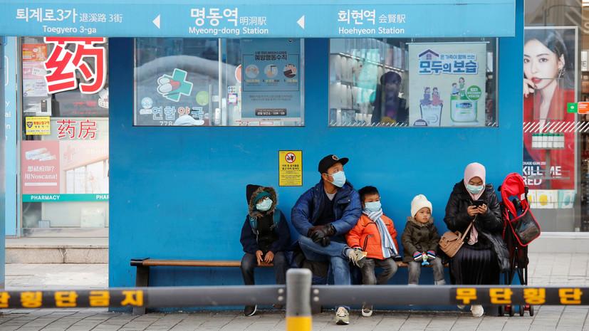 Число заражённых коронавирусом в Южной Корее достигло 556