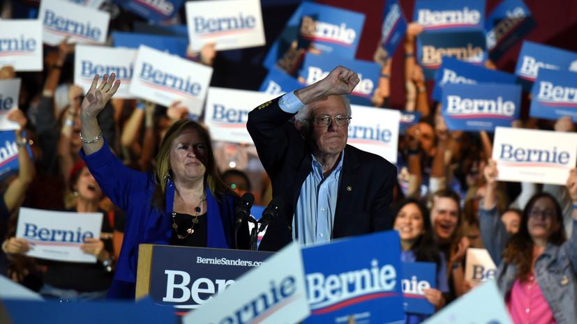 Сандерс выигрывает демократические праймериз в Неваде