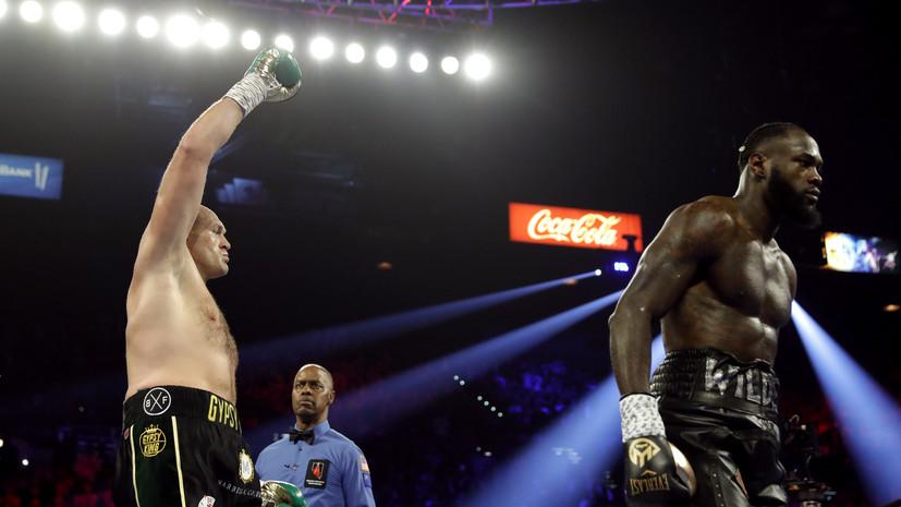 Боксёр Уайлдер остался недоволен решением своей команды остановить бой с Фьюри
