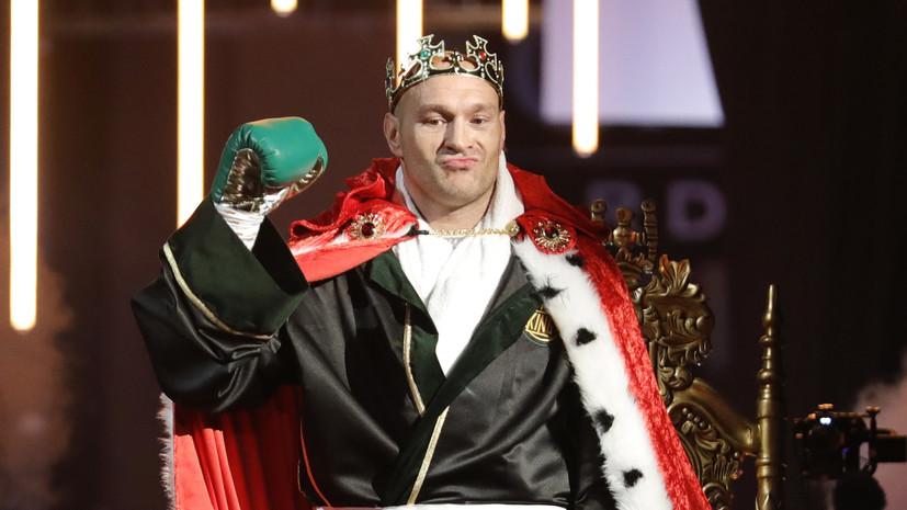 Фьюри о своей победе над Уайлдером: король вернулся на трон