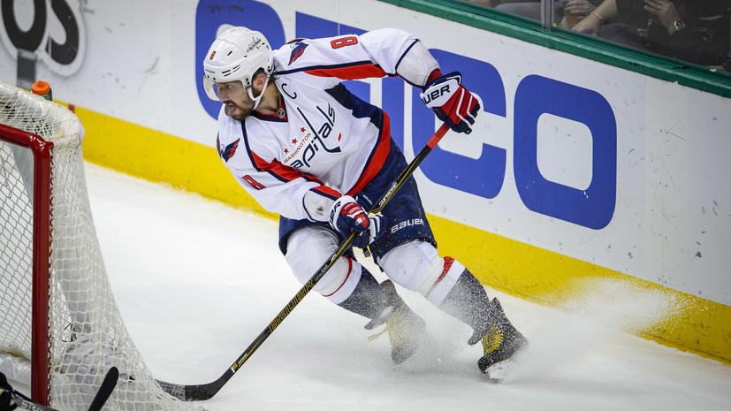 Шестёркин, Овечкин и вратарь-любитель признаны главными звёздами дня в НХЛ