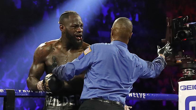 Боксёр Уайлдер заявил, что был готов продолжать бой с Фьюри