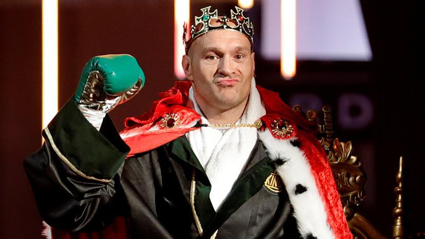 «Король снова на троне»: Фьюри победил Уайлдера в поединке за титул WBC в тяжёлом весе