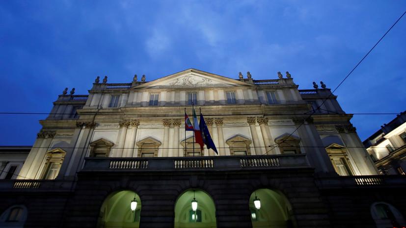 Миланский театр «Ла Скала» отменил все спектакли