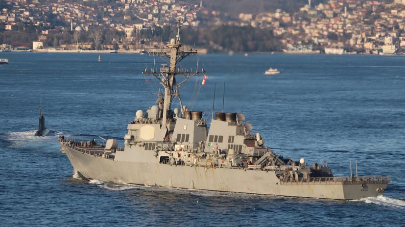 Россия отслеживает действия американского эсминца в Чёрном море