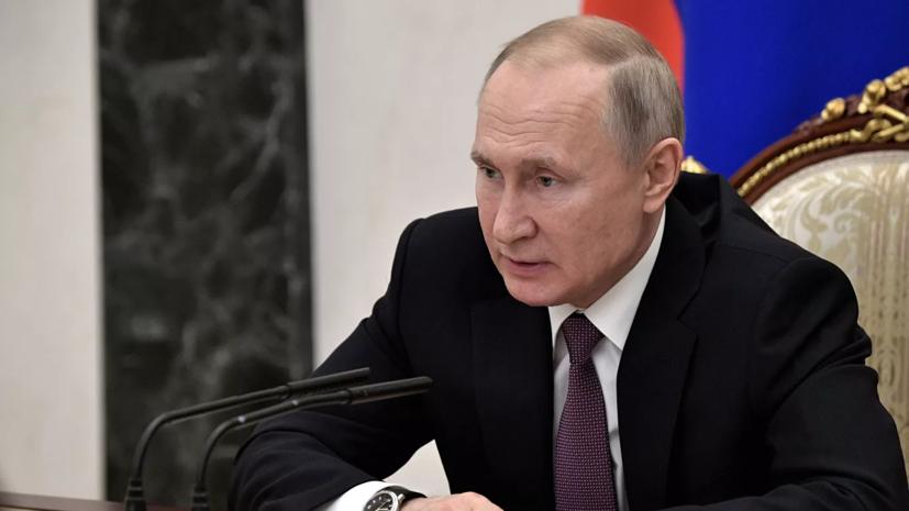 Путин: Россия продолжит оснащать армию и флот новейшим вооружением