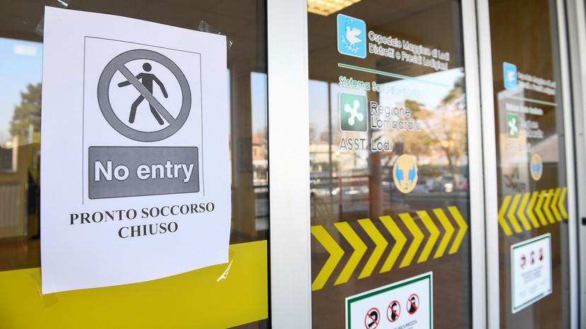 В Италии третий человек умер от коронавируса